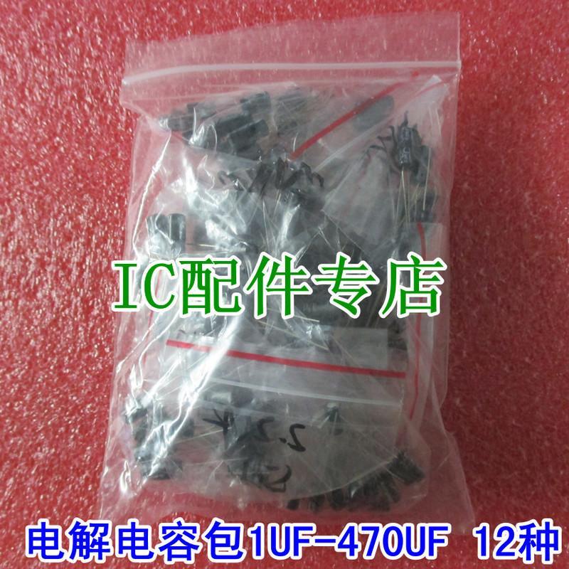 [二手拆機][含稅]元件包 電解電容包 元件包 1UF-470UF 12種 每種10只共120只 S1