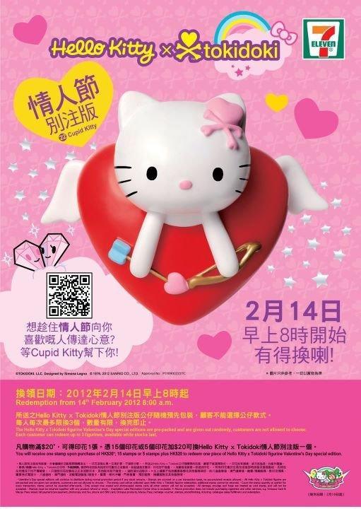 香港7-11限定 Tokidoki x Hello Kitty西洋情人節限定款,情人節禮物首選