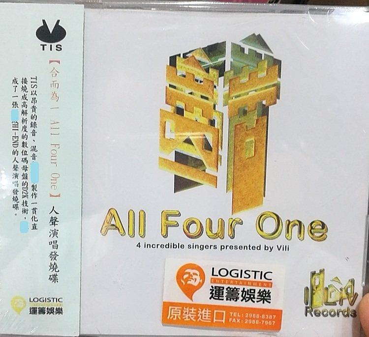 詩軒音像合二為一 AII FOUr one 人聲現場CD-dp070