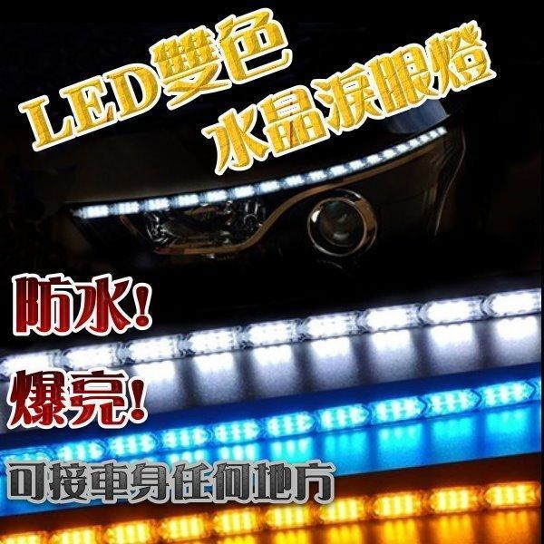 光展 雙色 防水水晶淚眼燈 16燈 LED 大燈改裝 50cm 流光轉向跑馬燈 日行燈 方向燈 行車燈