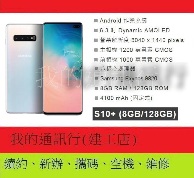 《我的通訊行》SAMSUNG 三星 S10+ (8+128G)全新未拆封*續約攜碼手機更優惠*提供無卡分期服務