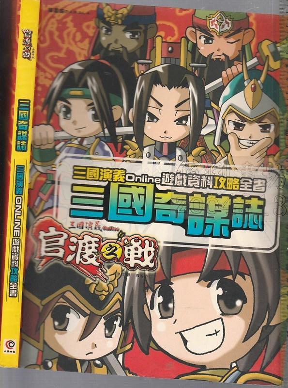 佰俐b《官渡之戰 三國奇謀志 三國演義Onlin遊戲資料攻略全書》中華網龍