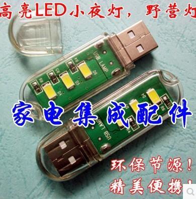 [二手拆機][含稅]拆機二手強光USB燈 充電寶小夜燈 高亮LED燈頭 電腦移動電源水晶檯燈