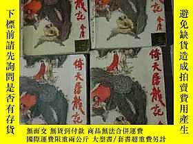 古文物罕見倚天屠龍記(1-4冊)露天9764 金庸 湖南文藝出版社  出版1993