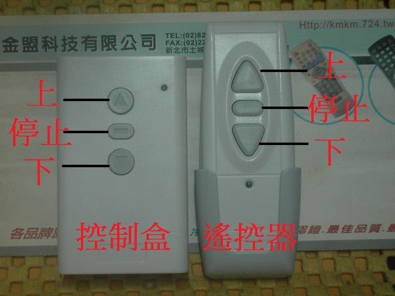 DIY 投影機電動布幕 無線遙控器組 線控改無線遙控 投影機螢幕 電動布幕 RF無向性遙控器