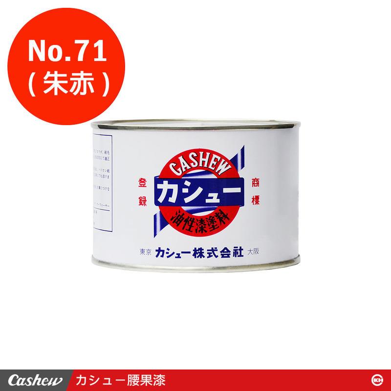 【正光興貿易】日本進口 『CASHEW總代理』No.71朱赤 腰果漆0.5kg#卡秀#漆藝#工藝品#漆器#佛壇傢俱