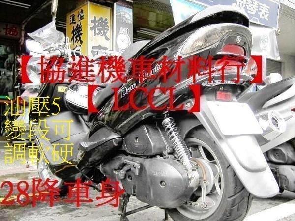 【機車大小事】28.降車身【後避震器.後叉】EGO150.GT125.RV180.雷霆.RACING KING戰將.戰鷹