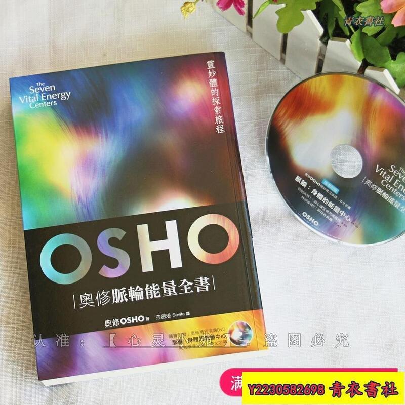 青衣書社 心靈 現貨 奧修脈輪相 治愈 能量全書:靈妙體的探索旅程DVD/奧修OSHOQt538