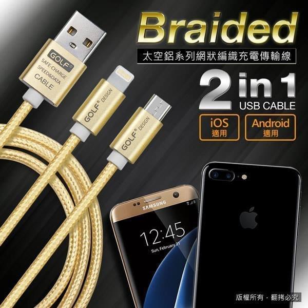 ╭☆台南PQS╮Apple 8Pin / Mirco USB 一分二航空鋁網狀防拉扯編織充電傳輸線 鋁合金接頭 快速充電