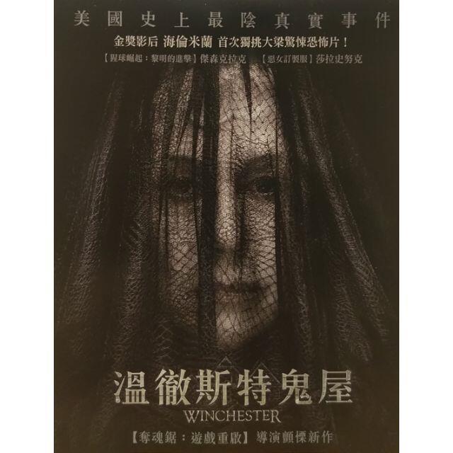溫徹斯特鬼屋 /海倫米蘭 傑森克拉克(美國史上最陰真實事件)現貨當天出貨 台灣正版二手DVD