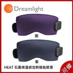 Dreamlight HEAT 美國 石墨烯溫感加熱智能眼罩 3D識別遮光熱敷眼罩 眼罩  公司貨