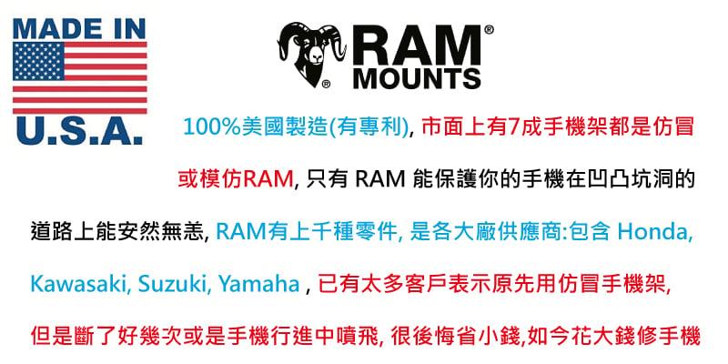 *驛宸* [美國 RAM] 手機架X2.0防盜套餐: 專業型 + A規200型 + 安全網 + 防盜 (降價100元)