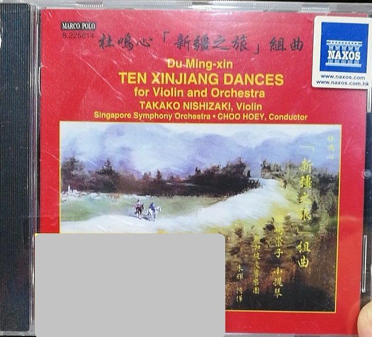 詩軒音像杜鳴心 新疆之旅 組曲 CD-dp070
