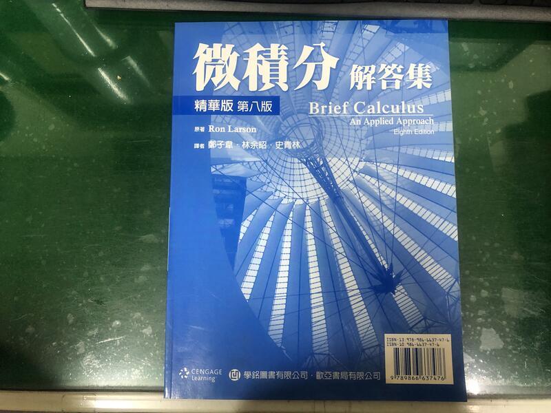 微積分 精華版 第八版 解答集 Ron Larson 學銘圖書 無書寫 N112