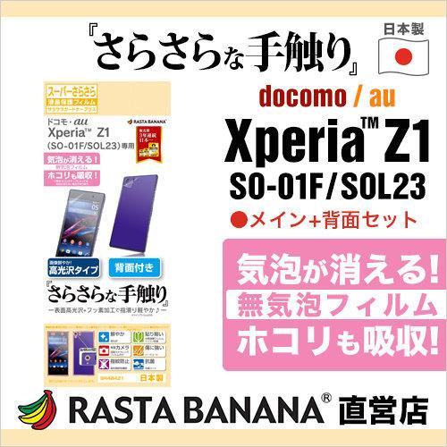 日本製Sony Xperia Z1 C6902 順滑鏡面高透光3H抗刮抗菌防指紋撥水疏油正反面保護貼+鏡頭貼Rasta Banana SR484Z1