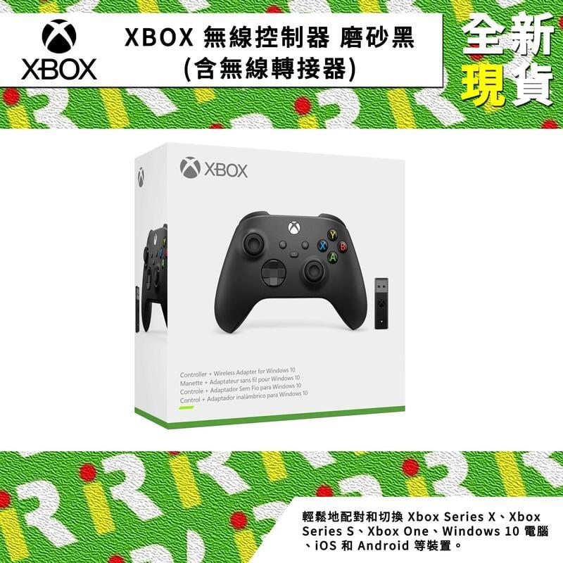 【售出】微軟 XBOX Series X/S新版 無限控制器 手把磨砂黑 附 Win10 無線接收器【一樂電玩】
