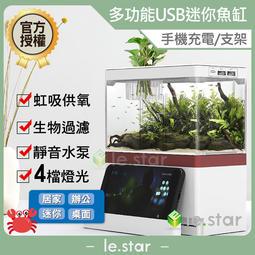 lestar SQG多功能桌面迷你水族箱 小魚缸 USB 水泵 4檔燈光 造景 虹吸 手機支架 LED 免換水 辦公