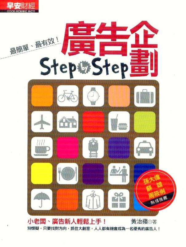 *【知書房】早安財經∣廣告企劃Step by step∣9789867458889∣黃治蘋∣二手,滿399元免運