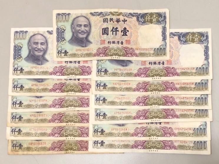 台幣舊鈔NT1000元 ( 民國七十年製版 )