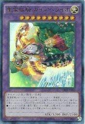 【新頂級遊戲王 】CROS-JP045 聖靈獸騎 地火獅 (金亮) 2745