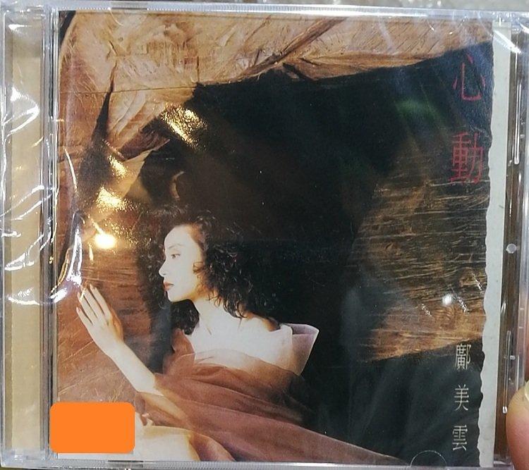 詩軒音像鄺美云 心動 CD-dp070