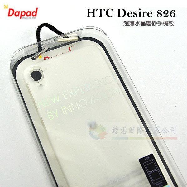 鯨湛國際~DAPAD原廠 HTC Desire 826 超薄水晶磨砂手機殼 抗指紋保護殼 背蓋硬殼