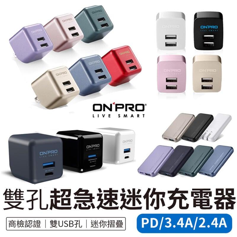 充電器 充電頭 充電 usb 充電器 iPhone ONPRO 3.4A 2.4A PD 快充頭 行動電源 迷你行動電源