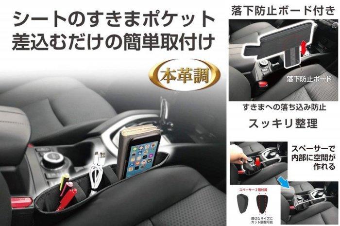 車資樂㊣汽車百貨【EH-184】日本SEIKO 皮革 座椅邊椅縫插入式 固定安全帶插座 車內便利收納置物盒