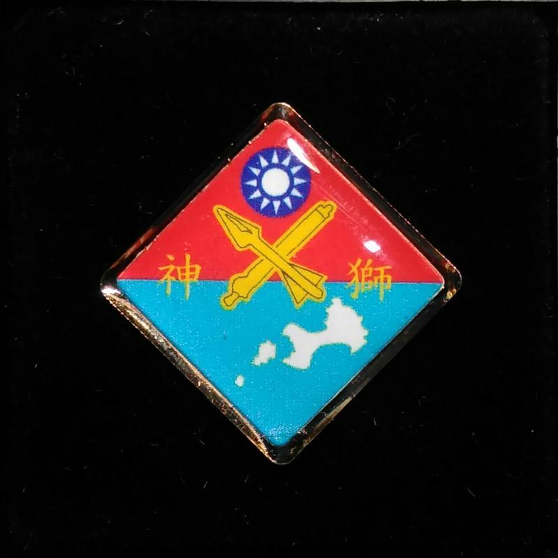 金門防衛司令部砲兵指揮部新式菱形部隊紀念章 金砲兵 神獅部隊