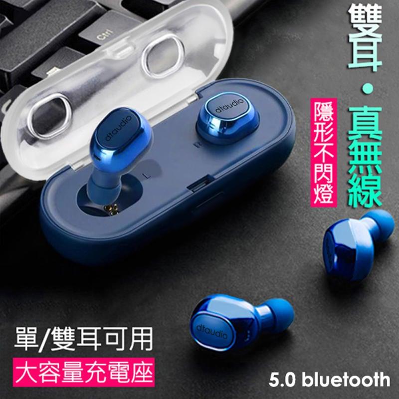 自動配對 藍芽5.0 真 無線藍芽耳機 好音質 讓你驚艷 迷你雙耳 藍牙耳機 運動耳機 藍芽耳機 交換禮物
