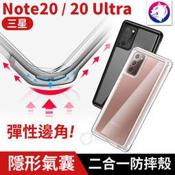 【快速出貨】 三星 Note20 Ultra 二合一透明背蓋 四角氣囊 手機殼 保護殼 防摔殼 Note 20 透明殼