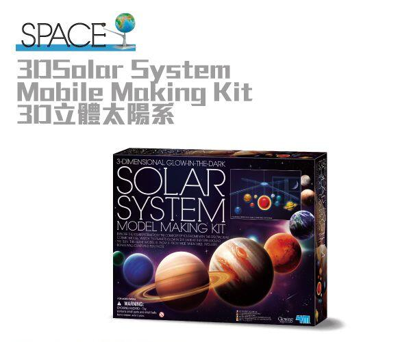 阿拉丁玩具【4M】05520 科學探索-3D立體太陽系
