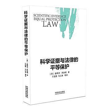 [尋書網] 9787509375693 科學證據與法律的平等保護(簡體書sim1a)