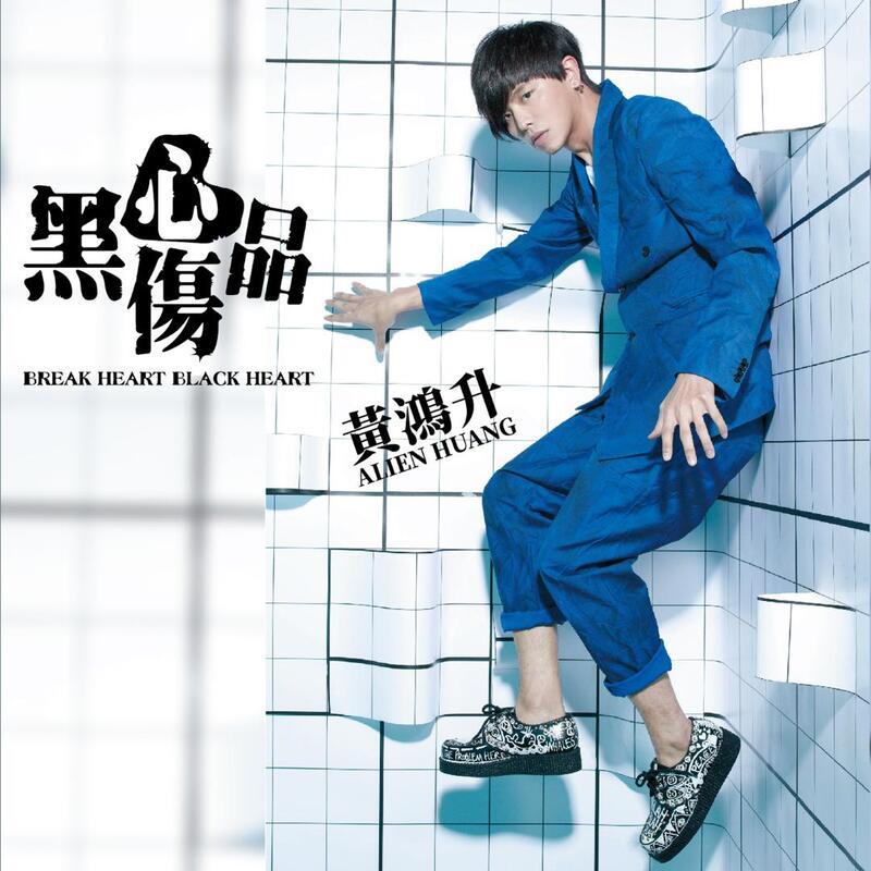 ★C★【(改版)華語CD 專輯】黃鴻升 / 黑心傷品
