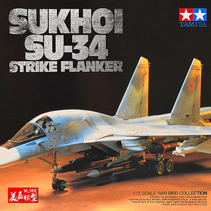 【汽車模型-免運】拼裝戰斗機模型1/72 俄羅斯SU34多用途戰機飛機模型60743美嘉