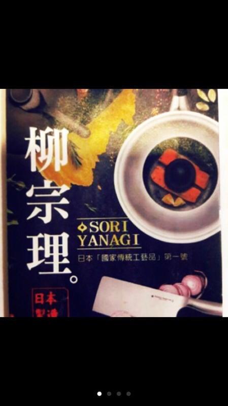 2019家樂福 柳宗理 世界級的日本工藝 單手鍋 煎盤 手鐵鍋 平底鍋 集點 點數