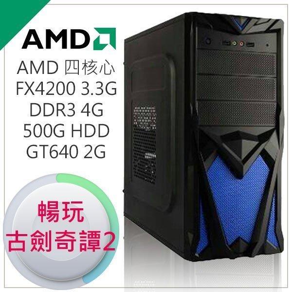 【捷修電腦。士林】最新AMD 四核心 FX4300 3.3G+4G+500G+GT740 1G D3 $10999元