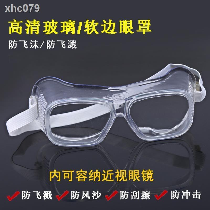 【現貨】上云護目鏡玻璃防沖擊防護眼鏡實驗打磨防飛濺防風沙鏡摩托車騎行
