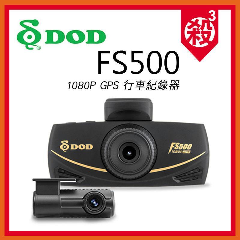 DOD FS500【送32G+後扣 保固兩年】前後雙錄 雙鏡頭 SONY 感光 測速提示 行車記錄器
