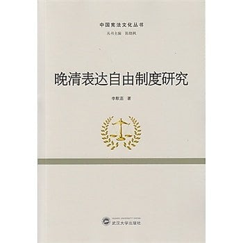 [尋書網] 9787307169876 晚清表達自由制度研究 /李默菡 著(簡體書sim1a)