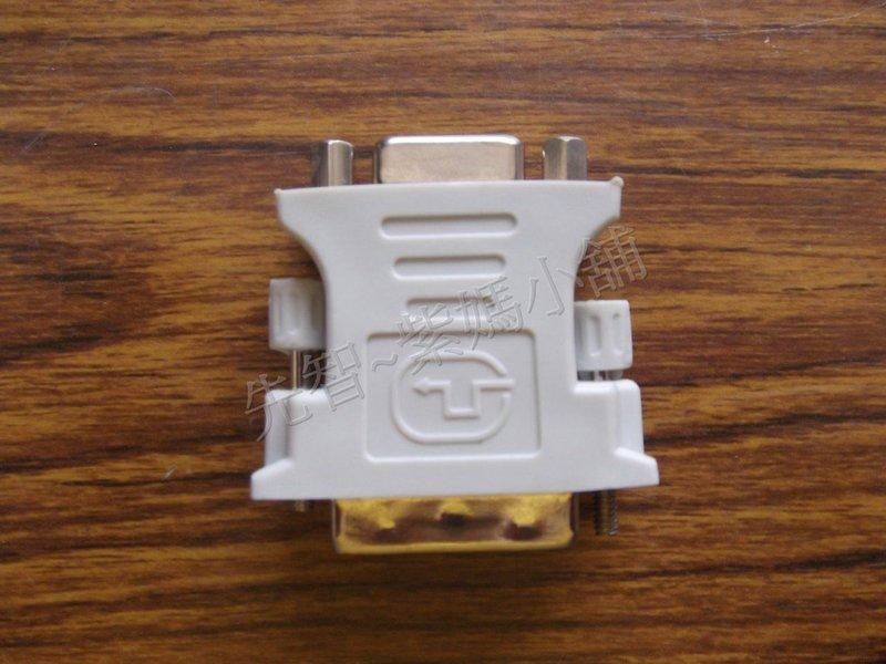 紫媽_先智雜貨小舖∮DVI(24+5PIN)公轉VGA(15PIN)母轉接頭-DVI-I(公)轉D-SUB(母)轉換頭-雙螢幕必備〔訊號轉接頭〕