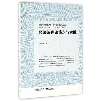 [尋書網] 9787561559611 經濟法理論熱點與實踐 /李曉輝 著(簡體書sim1a)