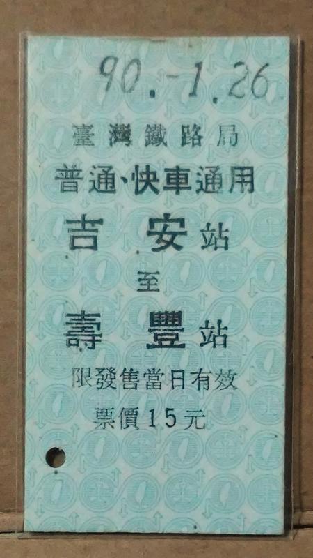 【吉安 至 壽豐】普快 (小站巡禮章) 早期台鐵火車票 硬票