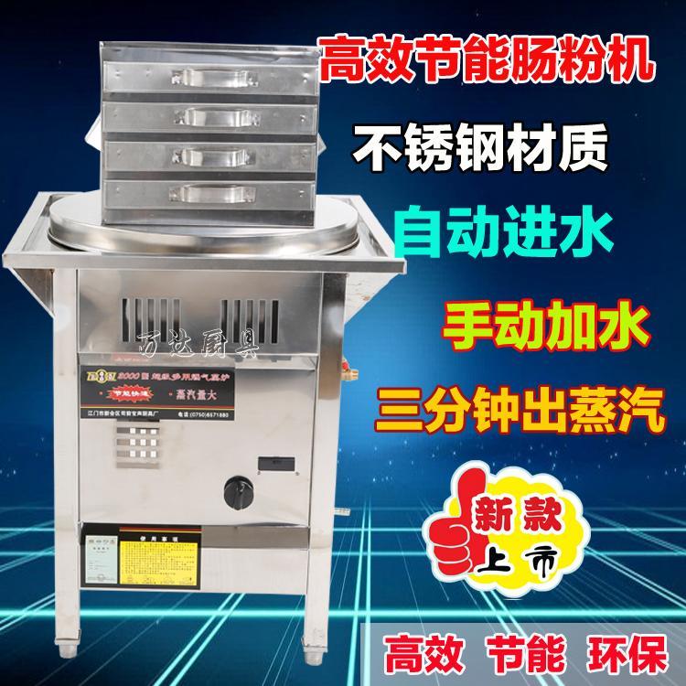 商用燃氣腸粉機 廣東腸粉抽屜式機 節能蒸蒸粉機 蒸爐 布拉腸QM