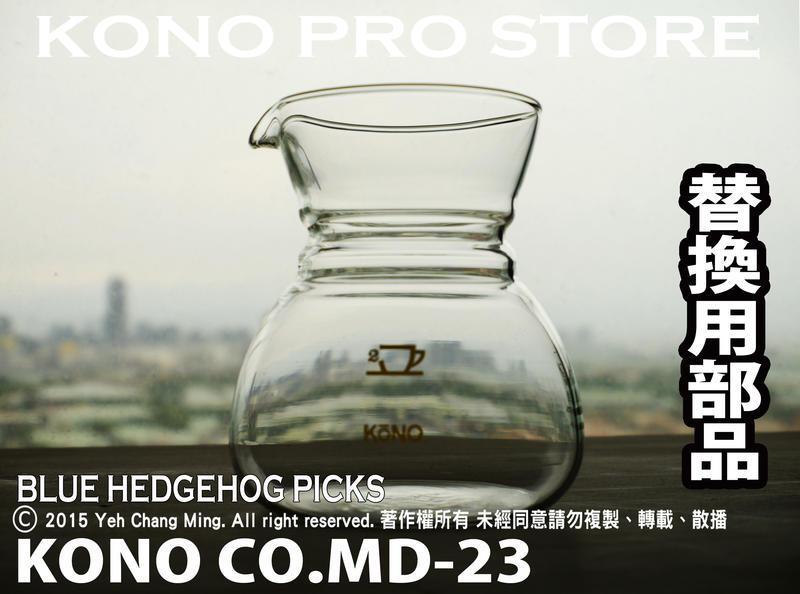 《 KONO 專賣店 》MD-23 名門 KONO 1~2人替換玻璃壺
