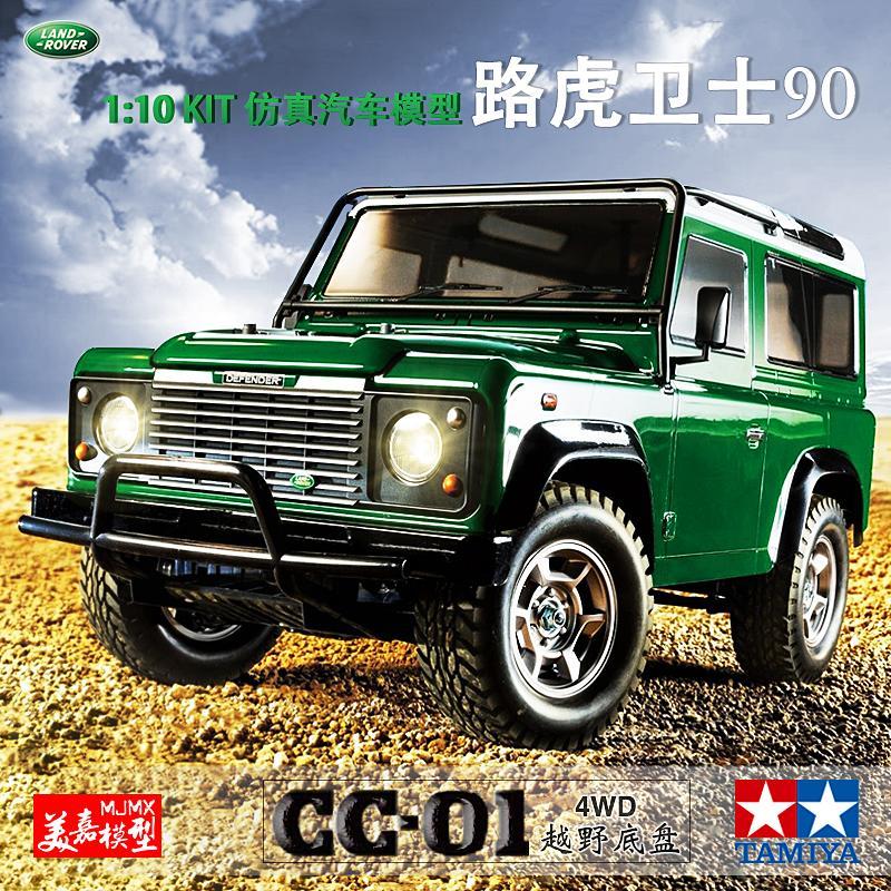 【汽車模型-免運】遙控車RC模型1/10路虎衛士D90仿真復古汽車模型58657美嘉模型