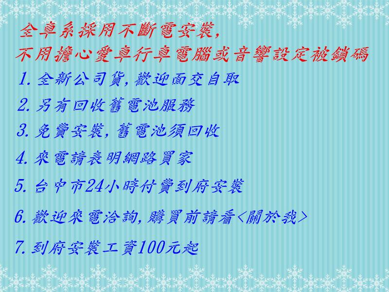 台中大里烏日潭子大雅汽車電池 進口湯淺 YUASA LBN4-EFB(75AH)高性能電池 FOCUS MK3.5代可用