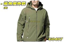 【翔準國際AOG】【軟殼鯊魚皮 外套-綠】 V4  TAD 防風 防潑水 絨毛 衝鋒衣  熱銷款式 / 拉鍊