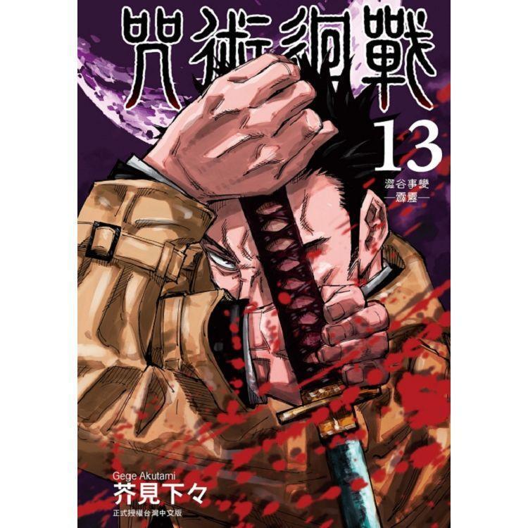 晶品屋【東立漫畫】咒術迴戰(1~13)    送書套13張