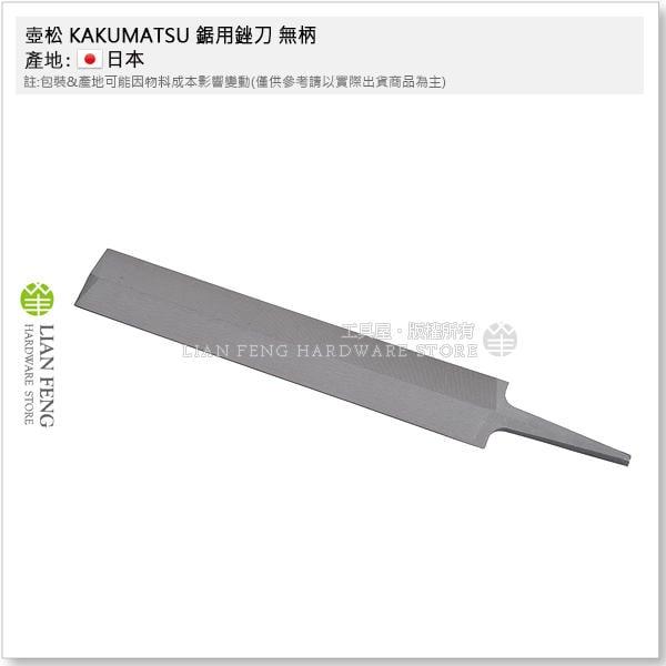 【工具屋】*含稅* 壺松 KAKUMATSU 6吋 150mm 鋸用銼刀 無柄 五吋 兩刃 鋸刃研磨整修專用 劍型 日本